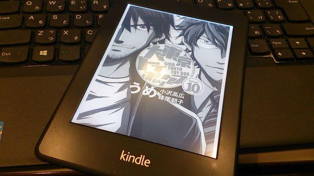 1月4日にドラマが始まる「大東京トイボックス」の原作が面白くKindleで一気読みした。