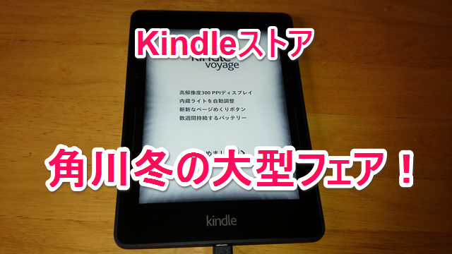 Kindleセール!!1月29日(木)まで角川が7820冊が60%OFF!