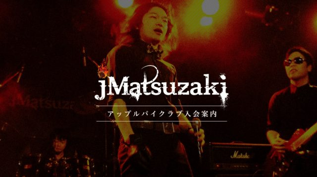 jMatsuzakiアップルパイクラブ始動!アジトで待ってます!