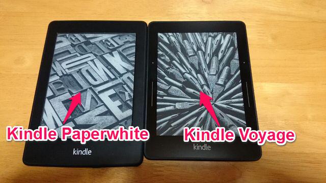 kindle voyageはpaperwhiteからどう変わったのか実機で徹底比較