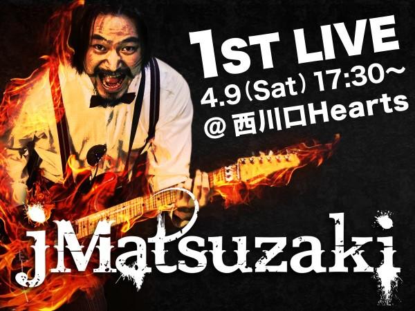 へい!jMatsuzakiの1stライブが4月9日(土)に開催されるぜ!