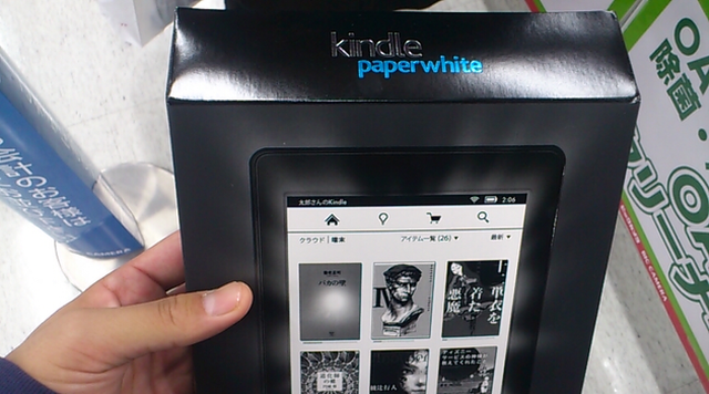 『Kindle Paperwhite』を購入!Amazon経由でなく店頭なら即購入可能です!!