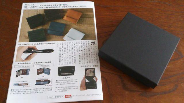 ネタフルさん10周年記念プレゼントで欲しかった「薄い財布」が当選しました!Wow!!