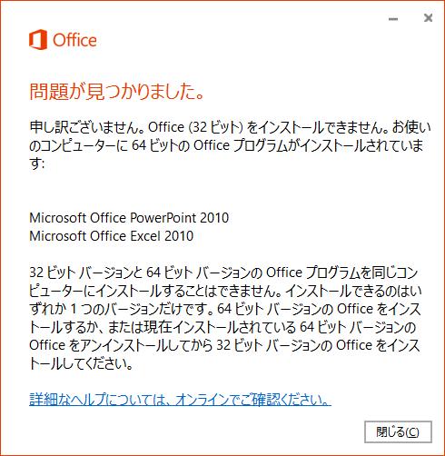 Officeインストールエラー「32ビットをインストールできません」の対応