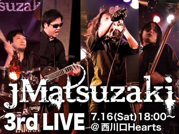 jMatsuzakiの次回ライブは7月16日(土)!超参加型ライブを体験せよ!