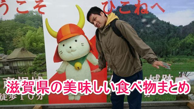 【グルメ】滋賀県の美味しい食べ物まとめ