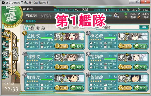 【艦これ】夏イベAL作戦/MI作戦のE3をクリアしたので編成紹介