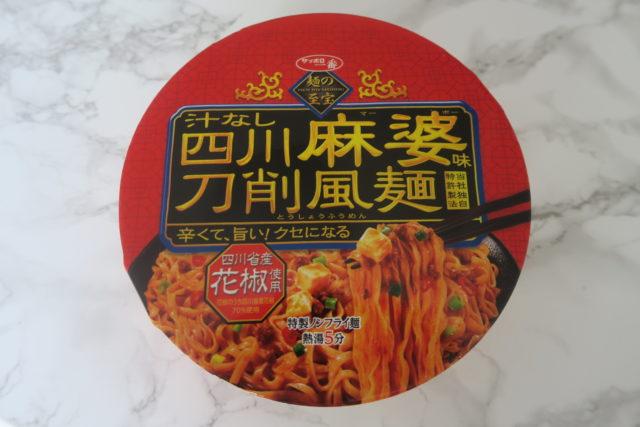 痺れ好きはサッポロ一番「汁なし四川麻婆味刀削風麺」を食べれば幸せになれる