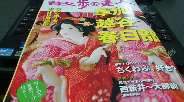 雑誌「散歩の達人」で我が故郷「春日部」と現在の拠点「越谷」が紹介されている!!