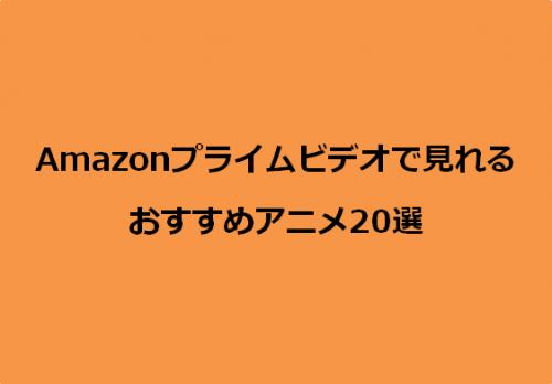 Amazonプライムビデオで見れるおすすめアニメ20選