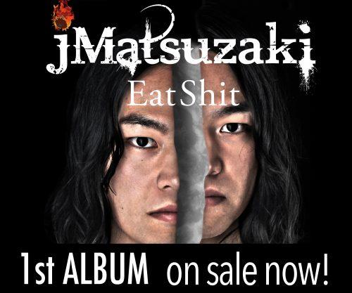 jMatsuzaki1stアルバム「EatShit」を聴く方法まとめ