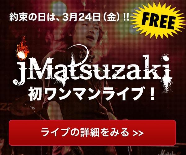 jMatsuzakiライブ