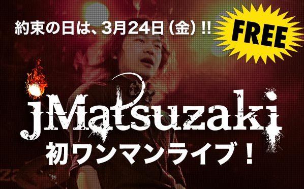 3/24(金)jMatsuzaki初ワンマンはフリーライブで当日参加可能!