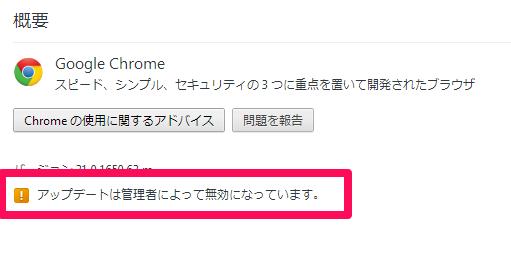 Chromeヘルプに「アップデートは管理者によって無効になっています。」と表示された時の対応手順