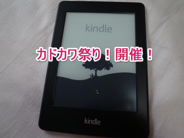 Kindle角川祭りのおすすめ16冊と買った8冊