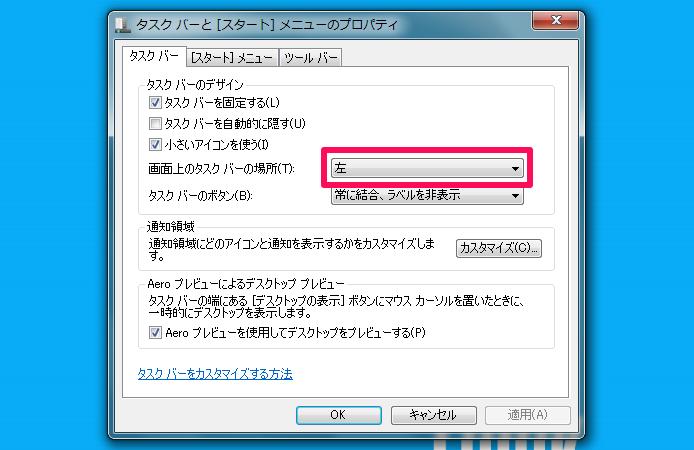 Windowsタスクバー2年間運用してみて確かに左が最適位置だった