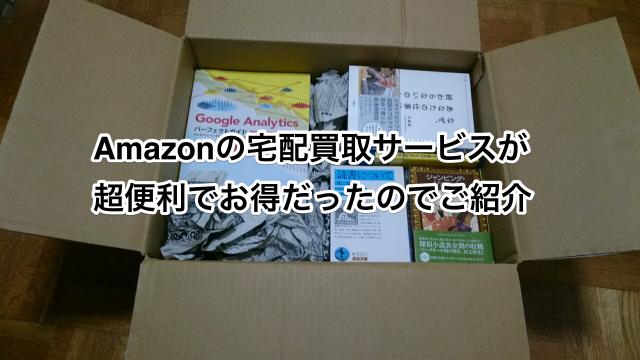 Amazonの宅配買取サービスが超便利でお得だったのでご紹介