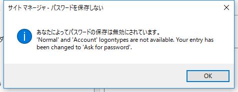 FileZilla「あなたによってパスワードの保存は無効にされています」の解除方法