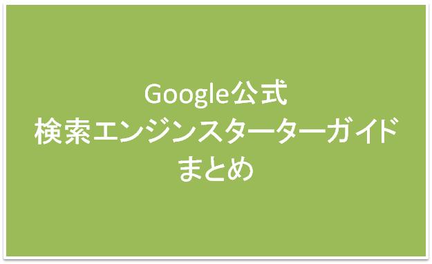 SEOの基本!Google公式検索エンジンスターターガイドのまとめ