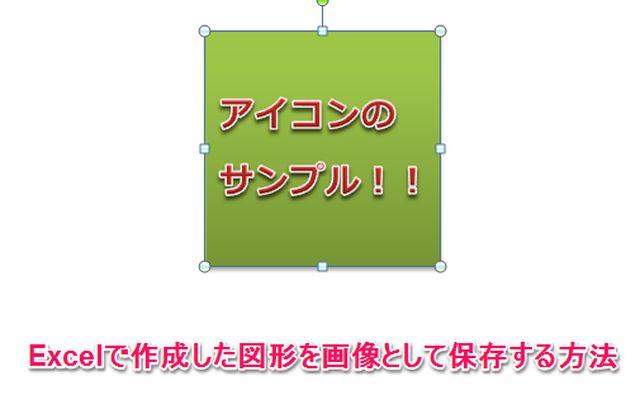 【Windows】Excelで作成した図形を画像として保存する方法