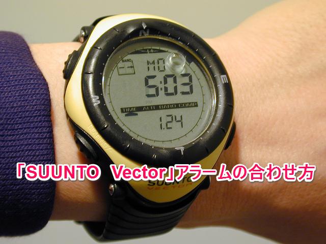 SUUNTO(スント)Vectorの使い方(3)~アラーム機能~