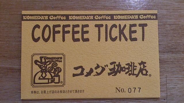 コメダ珈琲店によく行くなら絶対おすすめなコーヒーチケットを君は知っているか!?