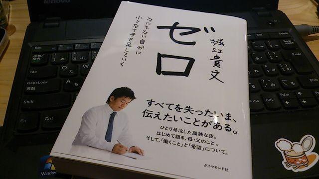 0に何を掛けても0。まずは小さい1を足そう【書評】「ゼロ」by堀江貴文
