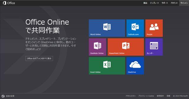 Officeをブラウザで無料で使えちゃうMicrosoft「Office Online」が便利すぎ!