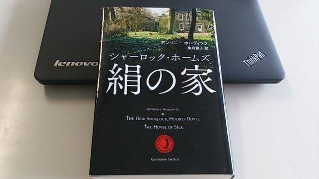 80年ぶりのホームズ最新作が最高!【書評】「シャーロック・ホームズ 絹の家」