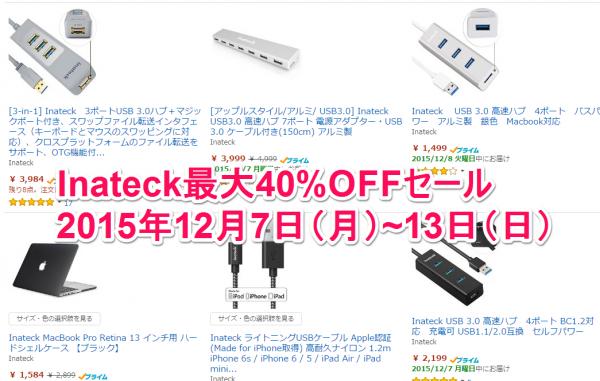 【セール】Inateckの商品が最大40%OFF【12月7日~13日】PR