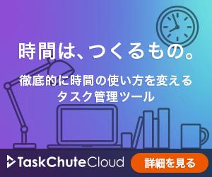 TaskChute Cloudでタスク管理を再開した