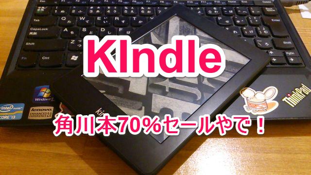 乗るしかない、このビッグウェーブに。角川Kindle本5000冊以上が怒涛の70%OFFセール!買った本とおすすめ本(2014年1月28日まで)