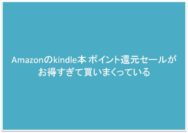 Amazonのkindle本 ポイント還元セールがお得すぎて買いまくっている