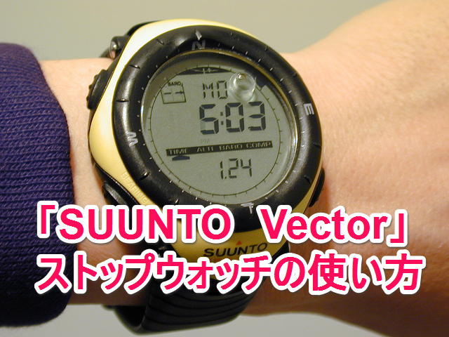 SUUNTO(スント)Vectorの使い方(4)~ストップウォッチ機能~