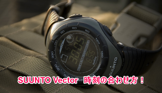 SUUNTO(スント)Vectorの使い方(2)~時刻合わせ~